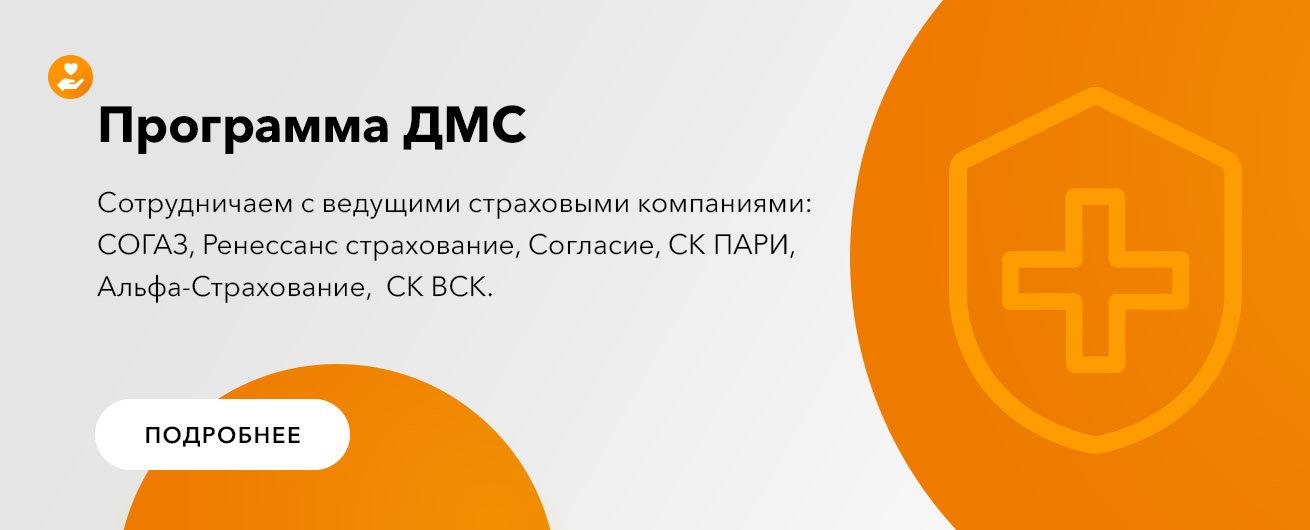 Программа ДМС