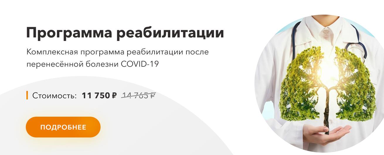 Программа реабилитации после COVID-19