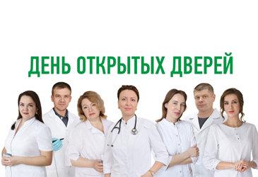 День открытых дверей в МЦ «Здоровая семья»!