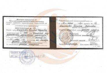 Удостоверение о прохождении интернатуры на кафедре детской хирургии,1994г.