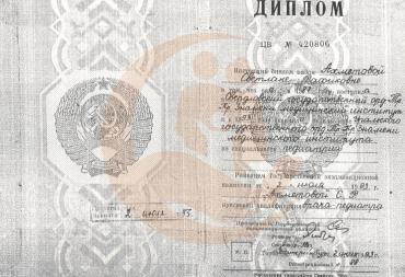 Диплом Уральская государственная медицинская академия, Педиатрия, 1993г.