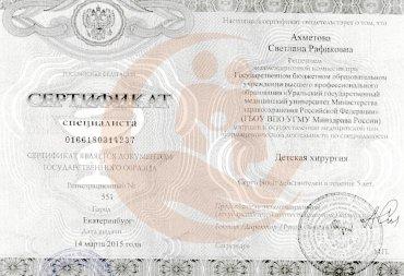 """Сертификат УГМУ """"Детская хирургия"""", 2015г."""