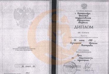 Диплом о высшем образовании по специализации «Педиатрия»