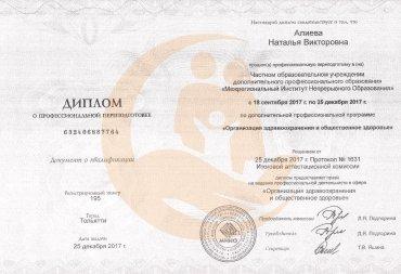 Диплом по переподготовке «Организация здравоохранения и общественное здоровье»