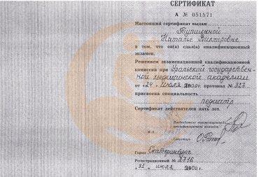 Сертификат о переподготовке по специальности «Педиатр»