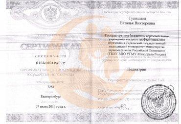 Сертификат о переподготовке по специальности «Педиатрия»