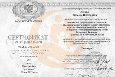 Сертификат специалиста «Педиатрия»