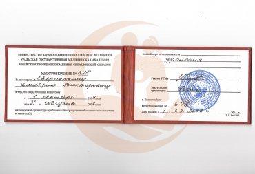 Удостоверение, Уральская государственная медицинская академия, Подготовка по специальности урология, 2006г.