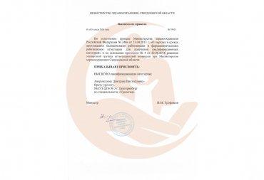 Выписка из приказа о присвоении высшей квалификационной категории, 2016г.
