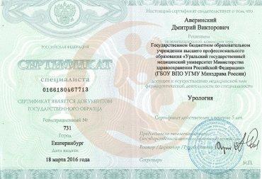 Сертификат Уральский государственный медицинский университет, Урология, 2016г.