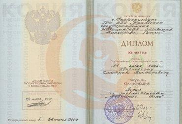 Диплом Уральская государственная медицинская академия, Лечебное дело, 2004г.