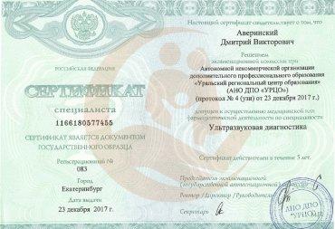 Сертификат Уральский региональный центр образования, Ультразвуковая диагностика, 2017г.