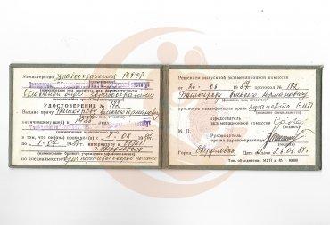 Удостоверение Свердловский государственный медицинский институт, 1987 г.