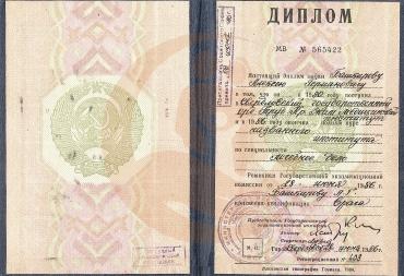 Диплом Свердловский государственный медицинский институт, 1986 г.