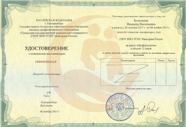 """Удостоверение о повышении квалификации на цикле """"Профпатология"""" 2015 г."""
