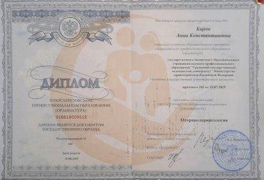 Диплом по специализации «Оториноларингология»