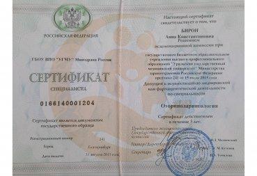 Сертификат о переподготовке по специализации «Оториноларингология»