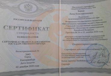 Сертификат о подтверждении специализации «Оториноларингология» 2020 г.