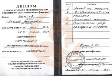 """Диплом ЧНОУ """"Бодрость"""" о повышении квалификации """"Массажист"""" 2015 г."""