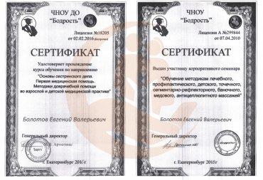 """Два сертификата ООО """"Бодрость"""""""