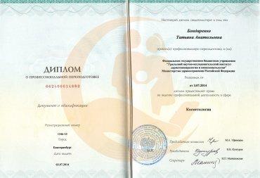 Диплом о переподготовке по специализации «Косметология»