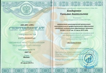 Сертификат о переподготовке по специализации «Косметология»