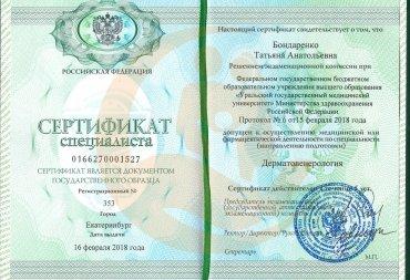 Сертификат о переподготовке по специализации «Дерматовенерология»