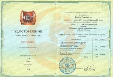 Удостоверение о повышении квалификации на цикле «Избранные вопросы дерматовенерологии»