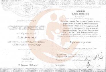 """Сертификат о повышении квалификации по специальности """"Дерматовенерология"""" 2015г."""