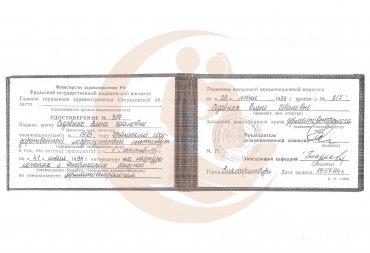 """Удостоверение о прохождение интернатуры по специальности """"Дерматовенерология"""" 1994г."""