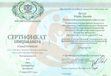 Уральский государственный медицинский университет, Онкология, 2017г.