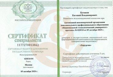 """Сертификат о повышении квалификации по специальности """"Хирургия"""" 2020 г."""