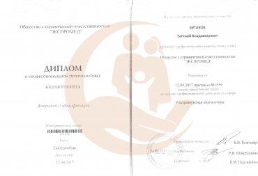 """Диплом о переподготовке """"Ультразвуковая диагностика"""" 2017 г."""