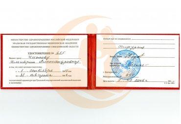 Удостоверение по специализации «Хирургия», 2006 г.