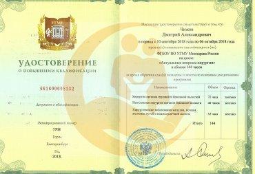Удостоверение по специализации «Актуальные вопросы хирургии», 2018 г.