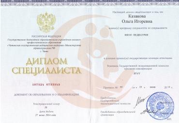Диплом Читинская государственная медицинская академия, Педиатрия, 2014 г.