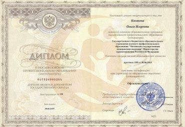 Диплом Читинская государственная медицинская академия, Офтальмология, 2015 г.