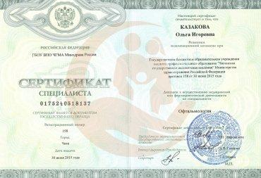 Сертификат Читинская государственная медицинская академия, Офтальмология, 2015 г.