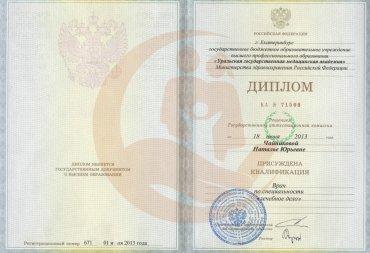 Диплом Уральская государственная медицинская академия, Лечебное дело, 2013 г.