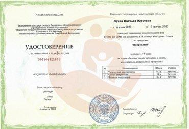 Удостоверение о повышении квалификации Пермский государственный медицинский университет, 2020 г.