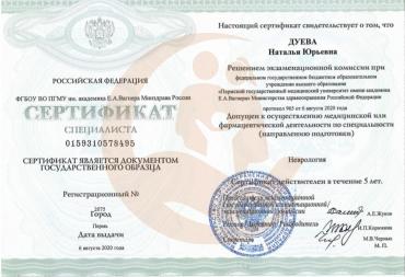 Сертификат Пермский государственный медицинский университет, Неврология, 2020 г.