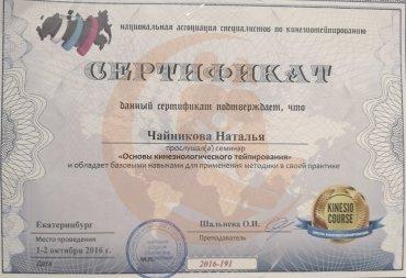 """Сертификат """"Основы кинезиологического тейпирования"""" 2016 г."""