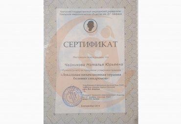"""Сертификат """"Локальная инъекционная терапия болевых синдромов"""" 2014 г."""