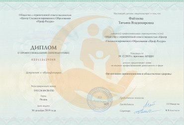 Диплом о профессиональной переподготовке «Организация здравоохранения и общественное здоровье»