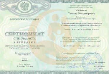 Сертификат специалиста «Организация здравоохранения и общественное здоровье»