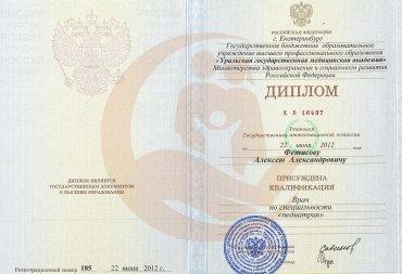 Диплом Уральская государственная медицинская академия, Педиатрия, 2012 г.