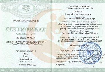 Сертификат Уральский государственный медицинский университет, Оториноларингология, 2018 г.