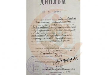 Диплом Уральская государственная медицинская академия, Лечебное дело, 1996г.