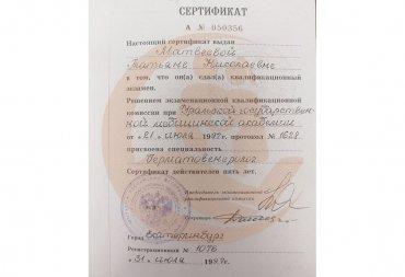 Сертификат Уральская государственная медицинская академия, Дерматовенерология, 1997г.