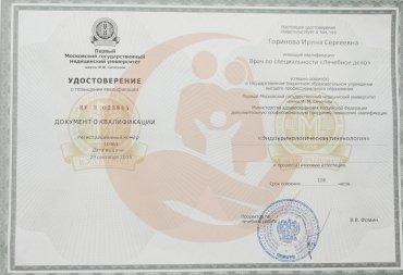 Удостоверение Первый Московский государственный медицинский университет имени И. М. Сеченова